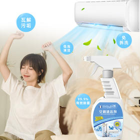 【空调清洁剂】免拆洗 除螨清洁 祛味清新 快速去污 去除异味