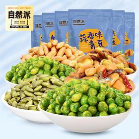 【特惠29元】原48元自然派缤纷炒味组合 6种零食