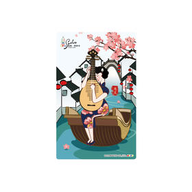 【周庄】苏州市民卡·版权卡