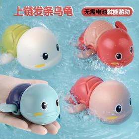 宝宝洗澡小乌龟玩具