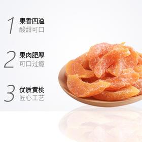 花蜜家黄桃干108g*2袋|蜜饯果干果脯 办公室小吃【休闲零食】