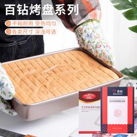 百钻方形烤盘 款式多样 家用烘焙蛋糕面包饼干烤盘 烤箱用不粘模具