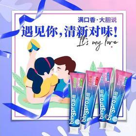 【买2送1】 口香糖牙膏,美白牙齿祛牙渍,赶走大黄牙,口臭、牙龈肿痛、出血、溃疡均可用 无添加0刺激 100g/支