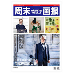周末画报 商业财经时尚生活周刊2020年4月1114期