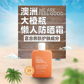 澳洲feelgood大橙瓶懒人防晒霜化学防晒学生敏感肌油皮美白保湿