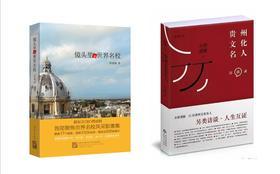 特别推荐 [读贵州·看世界]书2本装:镜头里的世界名校 /贵州文化名人访谈录  全国包邮