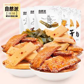 【特惠39元】原69元自然派素食大礼包 6种零食 手撕素肉零食礼包