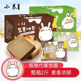 小养黑麦全麦面包吐司代餐1000g/箱|黑麦萃取 富含膳食纤维【休闲零食】