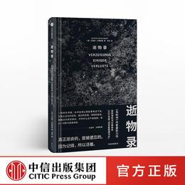 逝物录 尤迪特沙朗斯基 著 人类文明 得与失 人类遗失的记忆 历史文献 生命的意义 中信出版社图书 正版