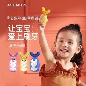 【让宝宝爱上刷牙】艾诗摩尔全自动宝宝儿童电动u型口含式牙刷(赠送木糖醇慕斯牙膏60ml/1支)