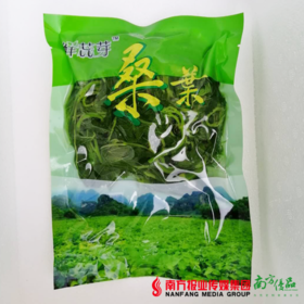 【珠三角包邮】鲜蕊芽桑芽菜250g±30g/包 6包/份(次日到货)