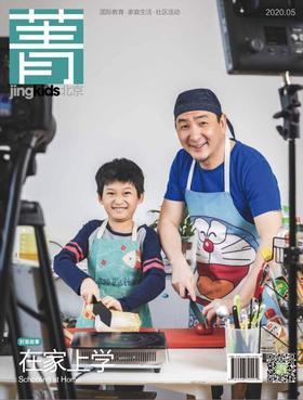 菁kids北京 2020年5月刊