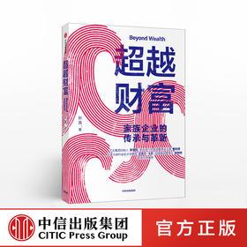 超越财富 赵晶 著 家族企业 财富传承 家族信托 企业变革 企业发展 富一代 中信出版社图书 正版
