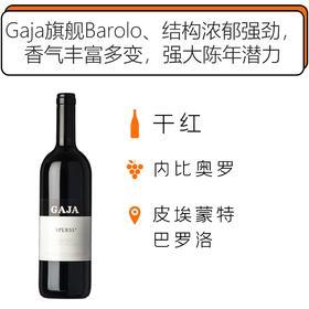 2014年嘉雅思波斯果园尼比奥朗格山芭罗洛法定产区干红葡萄酒 Gaja Barolo Sperss DOP 2014