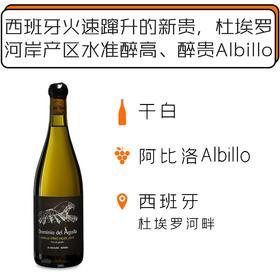 2015年啸鹰老藤干白葡萄酒Dominio del Aguila Vinas Viejas 2015