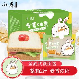 小养全麦吐司代餐面包1000g/箱|全麦粗纤 轻食代餐 口感绵实【休闲零食】