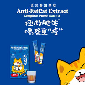 【拯救肥宅】龙润普洱茶萃 便携速溶装云南普洱熟茶 1.5g*9袋/盒