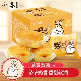 小养咸蛋黄面包450g/箱|浓浓奶香 香甜软润 早餐搭档【休闲零食】
