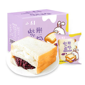 小养紫米面包吐司夹心小糕点500g/箱 500g-1000g|紫米软糯 麦香四溢【休闲零食】