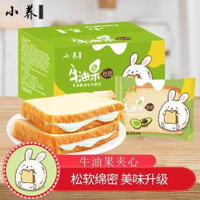 小养牛油果味吐司680g/箱|植物营养 夹心吐司 早餐面包【休闲零食】