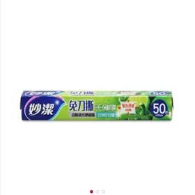 妙洁保鲜膜妙易撕(30cmX50m)