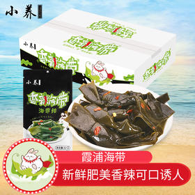 小养香辣海带结32g*15袋|霞浦海带丝 鲜香饱满 原汁原味【休闲零食】