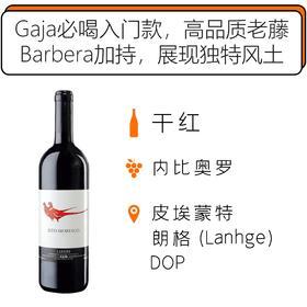 2017年嘉雅朗格山摩尔式堡法定产区干红葡萄酒(红鸟)Gaja Sito Moresco LH DOP 2017
