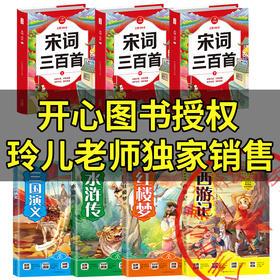 注音版小学生中国四大名著+宋词三百首全7册(玲儿老师)