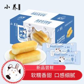 小养一口奶棒蛋糕500g/箱|早餐夜宵零食小吃休闲食品网红糕点【休闲零食】