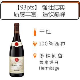 2011年吉佳乐世家艾米塔吉法定产区干红葡萄酒 E.Guigal Hermitage Rouge 2011