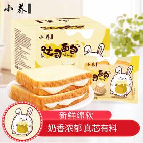小养炼乳司夹心小面包420g/箱|蛋糕点营养早餐零食小吃休闲食品整箱【休闲零食】