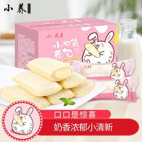 小养乳酸菌小口袋夹心面包180g/箱 180g-420g|乳酸菌面包 小饿时来1块【休闲零食】