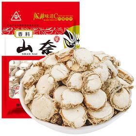 川珍 山奈 100g 沙姜三奈烧炖卤料烹饪香料四川调味料-865673