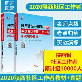 【陕西社区招聘】2020版 陕西社区教材+历年真题及预测试卷 2本装