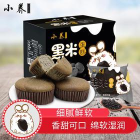 小养黑米蛋糕600g/箱|营养早餐食品网红糕点休闲网红零食小吃整箱【休闲零食】