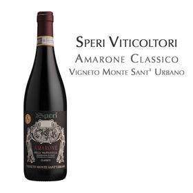丝柏宁圣乌巴诺园经典阿玛罗尼红葡萄酒, 意大利 阿玛罗尼瓦尔波利 Viticoltori Speri Amarone Classico Vigneto Monte Italy Sant'Urbano