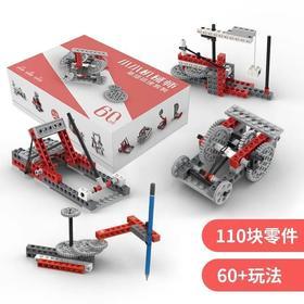 【为思礼】小小机械师基础搭建套装 110块零件 60+种玩法 高性价比的STEAM教具