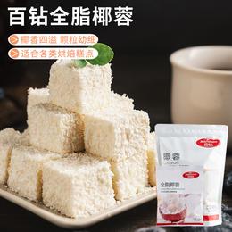 百钻全脂椰蓉椰丝 牛奶小方材料 椰子椰蓉粉烘焙月饼面包原料