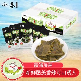 小养香辣海带头32g*15袋|霞浦海带丝 严选食材 入口清爽【休闲零食】