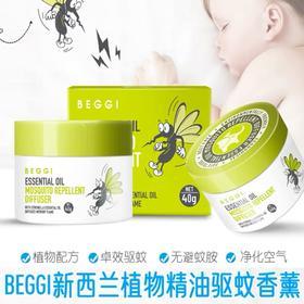 【环保又驱蚊】BEGGI新西兰驱蚊香薰  孕婴适用 植物萃取五大植物精油 效用长达3月