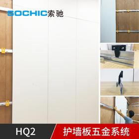 HQ2护墙板配件(联系客服享受专属价格)