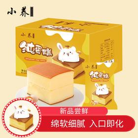 小养纯蛋糕120g*4袋/箱|早餐搭档 绵软细腻 入口松软【休闲零食】