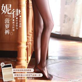 【会呼吸的美肤袜】妮律菠萝丝袜 美肤遮瑕 轻薄透气 高弹拉伸 亲肤贴合 任性防脱 抗勾耐磨 紧致赘脂 塑形有致