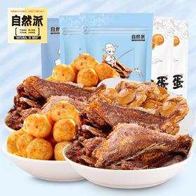 【特惠49元】原78元自然派鲜香海产组合零食 5种零食