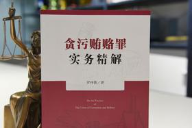 罗开卷博士作品•刘宪权教授作序推荐丨「贪污贿赂罪实务精解」2020年全新版本