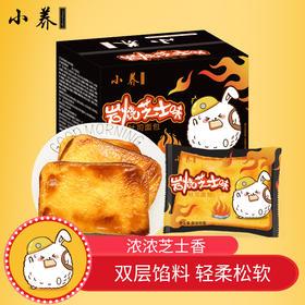 小养岩烧芝士乳酪吐司面包660g/箱|营养早餐手撕夹心糕点零食品整箱【休闲零食】
