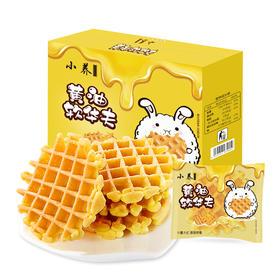 小养黄油软华夫饼390g/箱 390g-900g|色泽金黄 奶香浓郁 独立包装更方便【休闲零食】