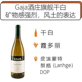 2017年嘉雅朗格山和雷果园莎当妮法定产区干白葡萄酒(嘉雅和雷)Gaja Gaia & Rey LH Chardonnay DOP 2017