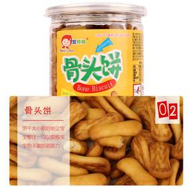 台湾宝邦妮造型饼干骨头小圆饼干宝宝零食
