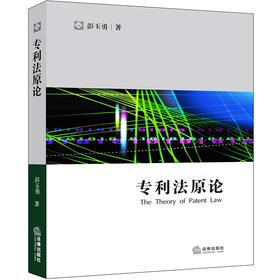 专利法原论 彭玉勇著 法律出版社 9787519733896